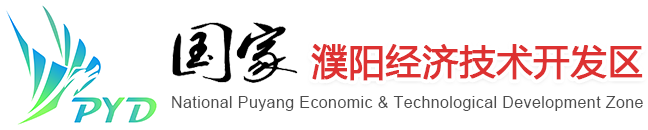 国家濮阳经济技术开发区